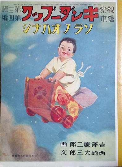 The Baby's Dream